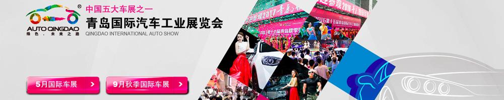 2019年第十八届青岛秋季国际车展,青岛秋季车展,国车网车展专题