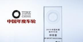 """邓禄普SP SPORT MAXX 050+荣获""""2019中国年度操控轮胎""""大奖"""