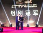 首站告捷! BEIJING品牌出征2019 CEVC大赛获11项大奖