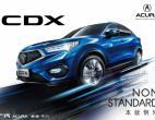 CDX A-SPEC概念版广州车展全球首秀