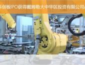 孚能科技科创板IPO获得戴姆勒大中华区投资有限公司战略投资