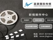 企业宣传片拍摄制作找山东嘉豪国际传媒公司 0531-83183678
