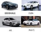 菲斯塔纯电动、几何A、Aion S、iA5难选择?别急!老司机有答案!