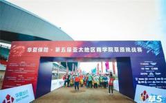 跨界打造出行IP,华夏出行助力第五届亚太地区商学院草原