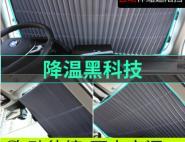 汽车遮阳隔热帘伸缩式遮阳挡车用遮阳防热遮光升级伸缩式前后防晒