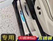 适用于大捷龙改装门槛条克莱斯勒PHEV专用护板迎宾踏板 配件 用品
