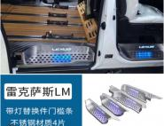 适用于雷克萨斯LM300H改装门槛条专用后备箱护板迎宾踏板轨道亮条