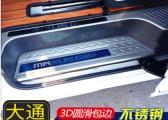 适装于大通G10G20改装门槛条后护板上汽MAXUS迎宾踏板护板条配件