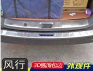 适装于风行M7 CM7改装门槛条专用后护板轨道亮条迎宾踏板汽车配件