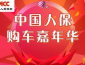 中国人保携手台州泽荣汽车线上购车嘉年华