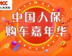 中国人保携手浙江东方巨龙汽车购车嘉年华