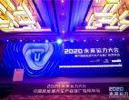 """2020未来运力大会上海启幕,摩范速运以匠心解读""""城运有道"""""""
