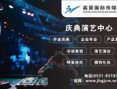 济南企业年会策划找嘉豪国际传媒一站式高端服务