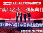 """奥铃青春版荣膺""""2020中国物流推荐用车"""""""