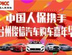 中国人保购车嘉年华------台州俊信店