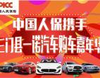 中国人保购车嘉年华---三门一诺汽车