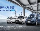 提升刚需,促进经济发展双循环 江铃福特轻客至高优惠2.1万元