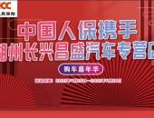中国人保购车嘉年华---长兴昌盛汽车