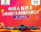 中国人保携手台州金桥汽车举办购车嘉年华