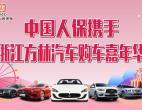 中国人保联合浙江方林举行购车嘉年华活动