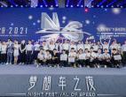 """让每个梦想都有东风可乘 东风公司举办""""梦想车之夜·2021""""活动"""