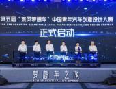 """为梦想估值 第五届""""东风梦想车""""大赛正式启动"""