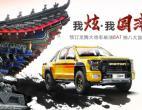 国潮柴油8AT皮卡正当红 龙腾大将军即将开启预售